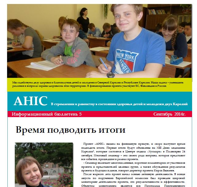 Preview newsletter rus5